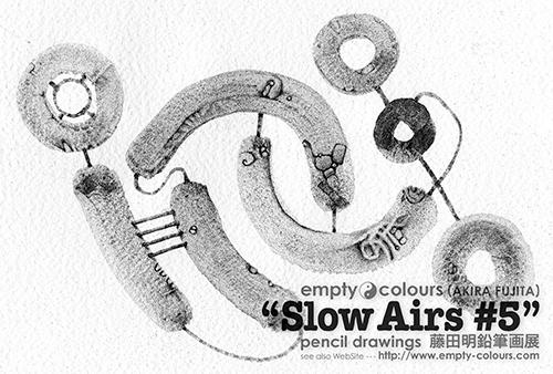 slow airs 4 2018 藤田明 鉛筆画作品集 empty colours akira